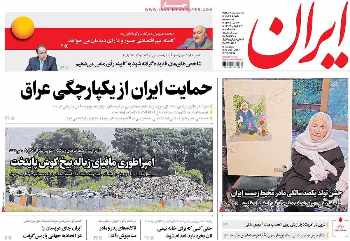 أبرز عناوين صحف ايران ، الثلاثاء 18 يوليو / تموز 2017 - ایران