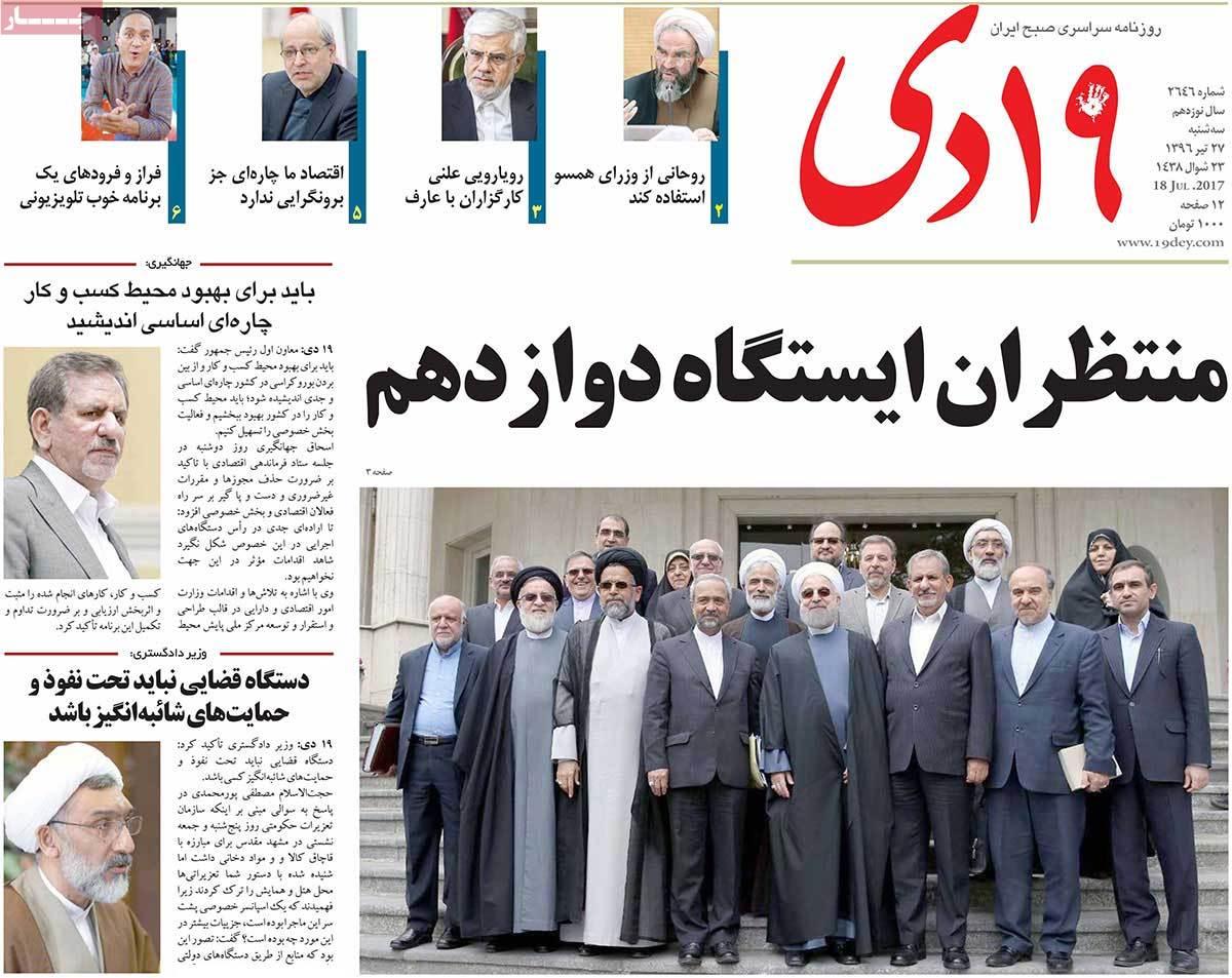 أبرز عناوين صحف ايران ، الثلاثاء 18 يوليو / تموز 2017 - 19 دی