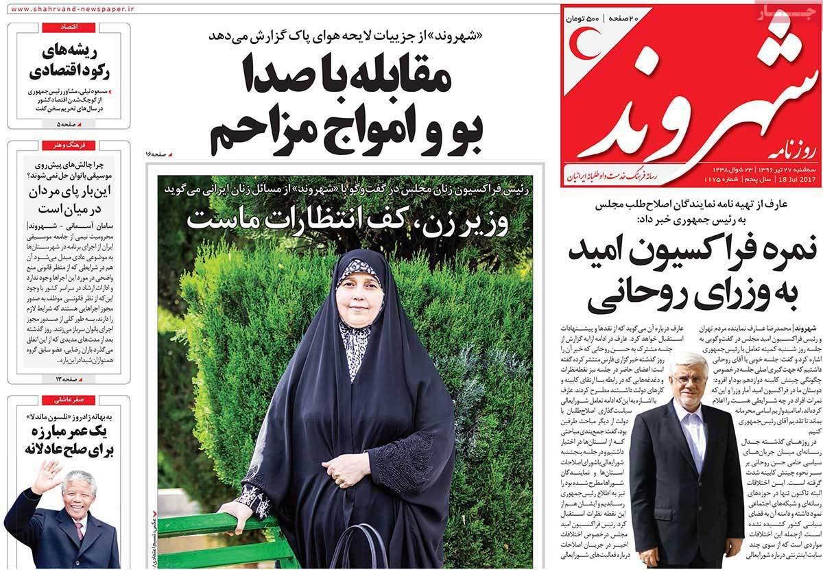 أبرز عناوين صحف ايران ، الثلاثاء 18 يوليو / تموز 2017 - شهروند
