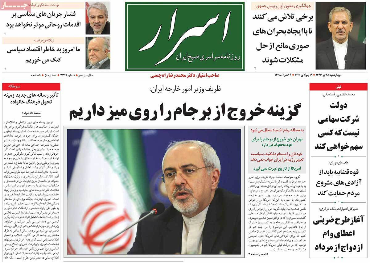 A Look at Iranian Newspaper Front Pages on July 19 - asrar