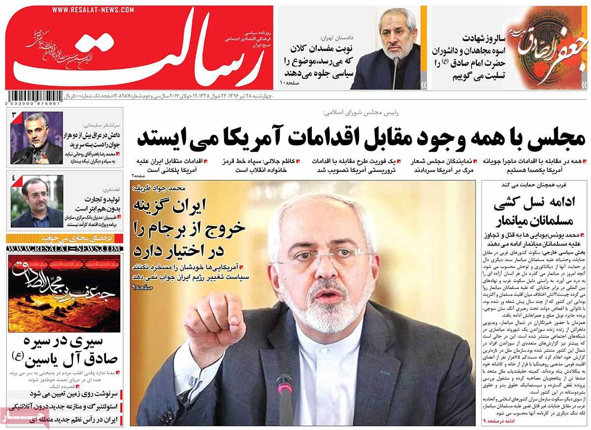 A Look at Iranian Newspaper Front Pages on July 19 - resalat