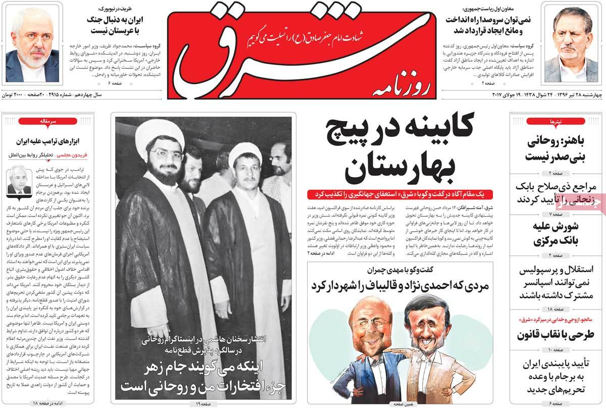 A Look at Iranian Newspaper Front Pages on July 19 - shargh
