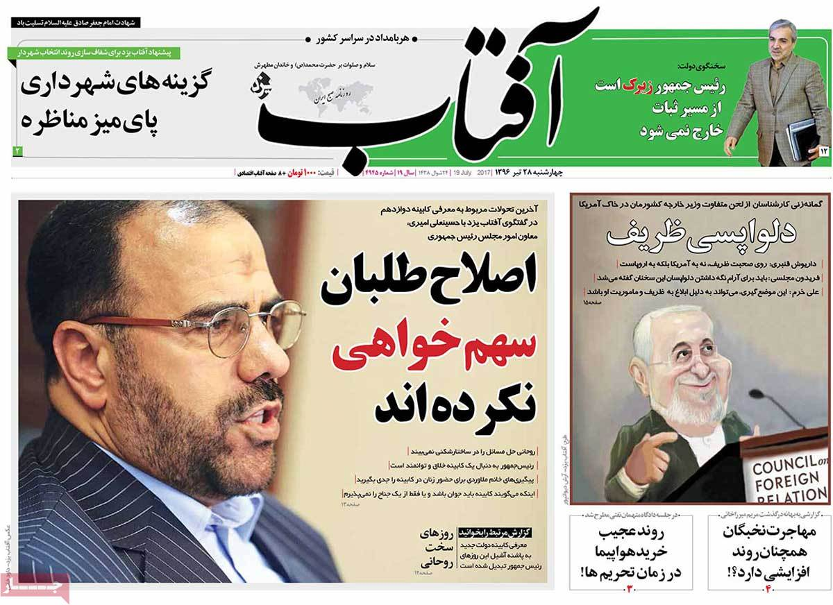 A Look at Iranian Newspaper Front Pages on July 19 - aftab