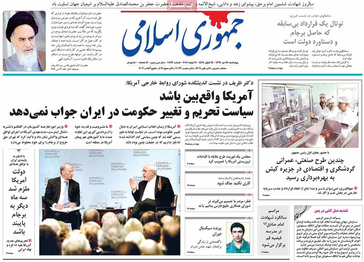 A Look at Iranian Newspaper Front Pages on July 19 - jomhori