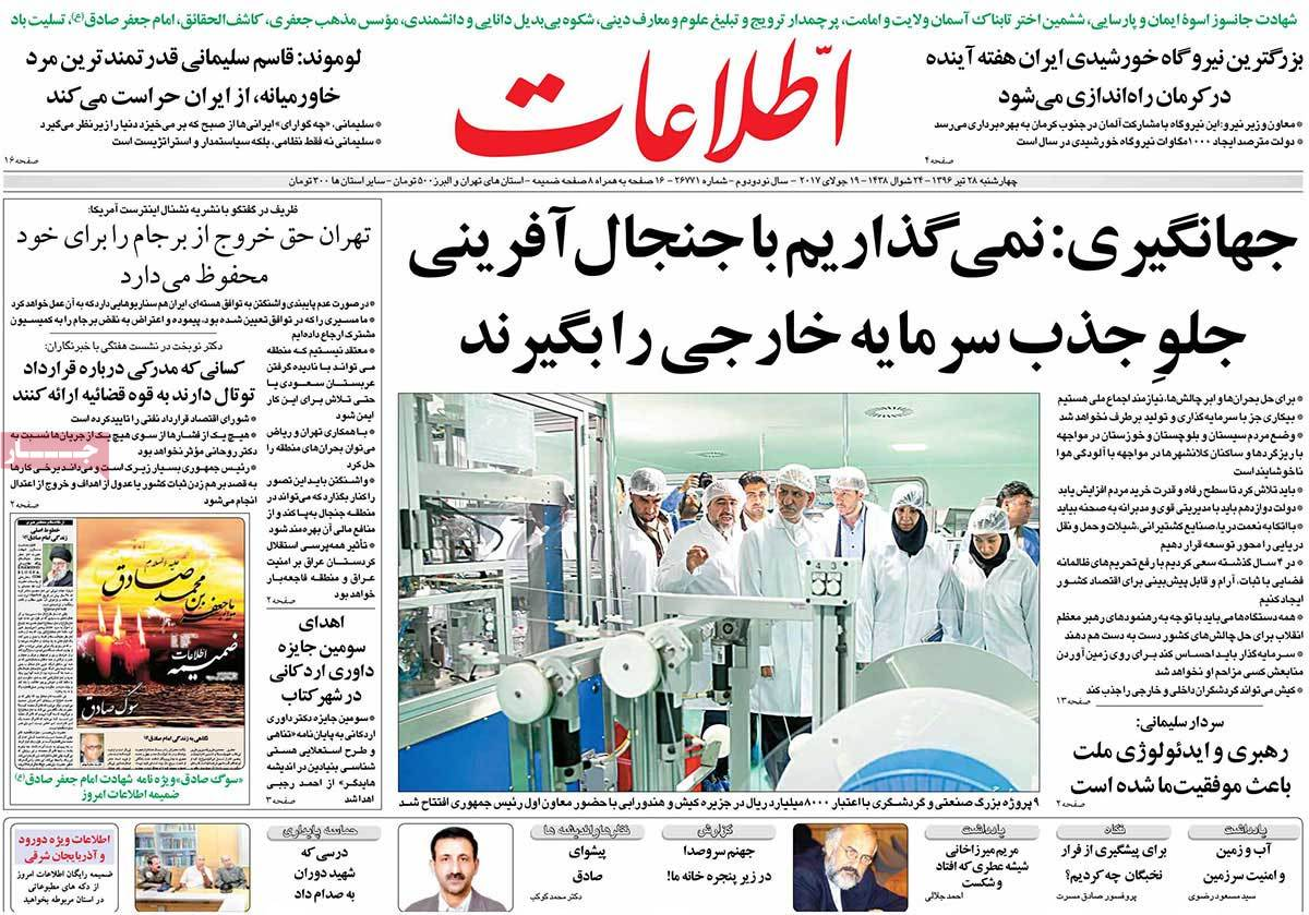 A Look at Iranian Newspaper Front Pages on July 19 - etelaat