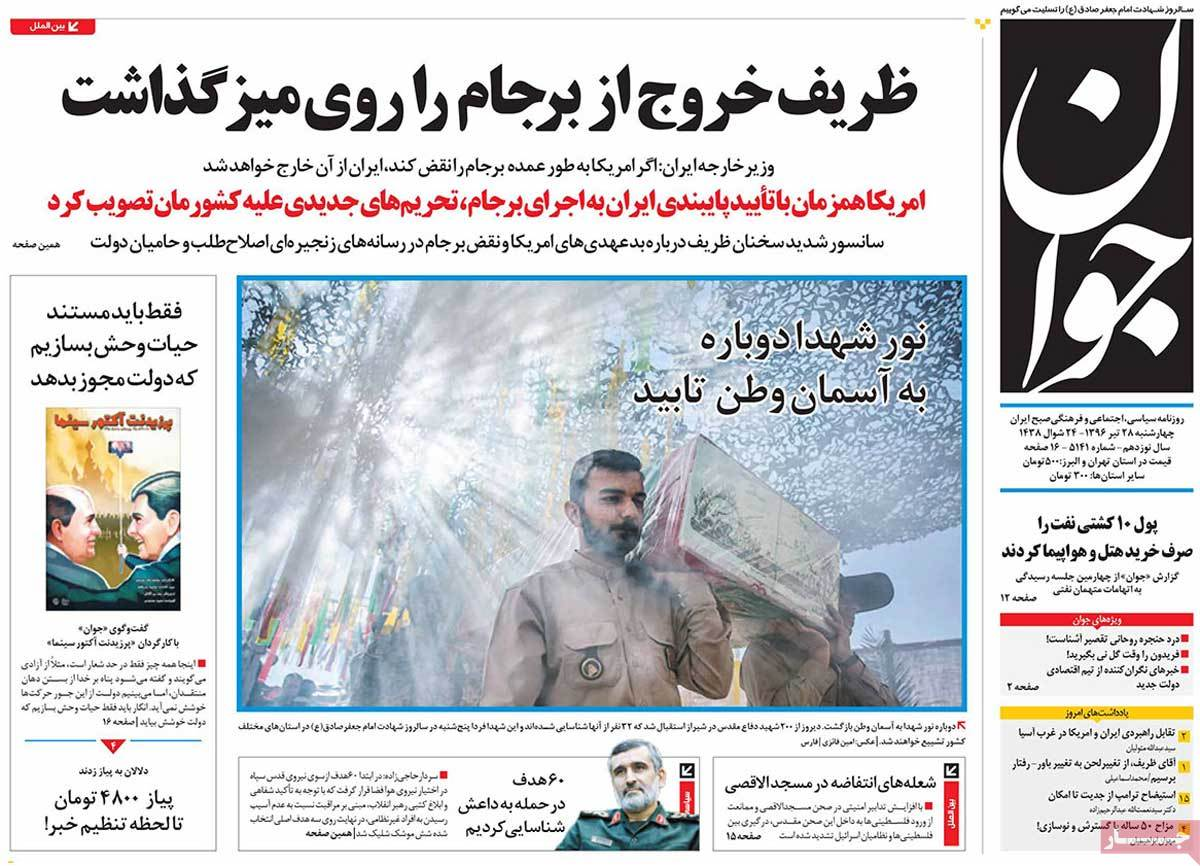 A Look at Iranian Newspaper Front Pages on July 19 - javan