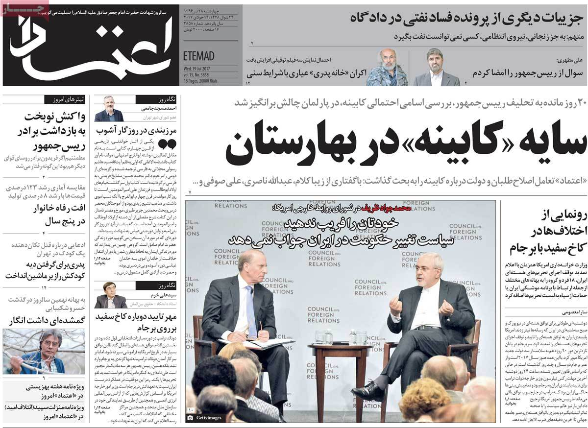 A Look at Iranian Newspaper Front Pages on July 19 - etemad