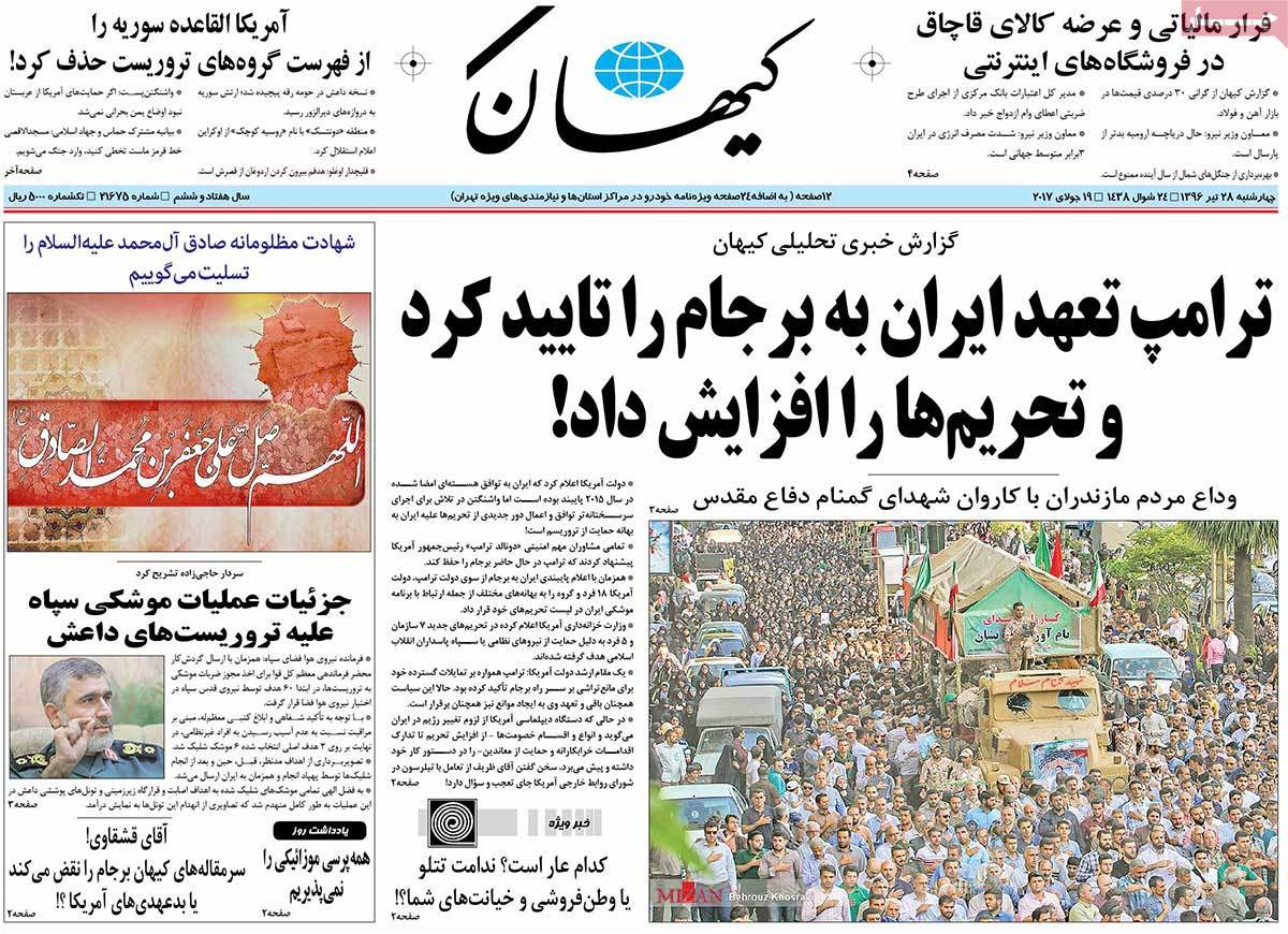 A Look at Iranian Newspaper Front Pages on July 19 - khorasan