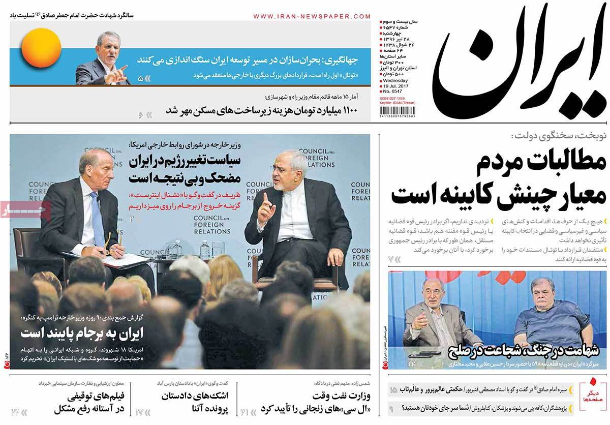 A Look at Iranian Newspaper Front Pages on July 19 - iran