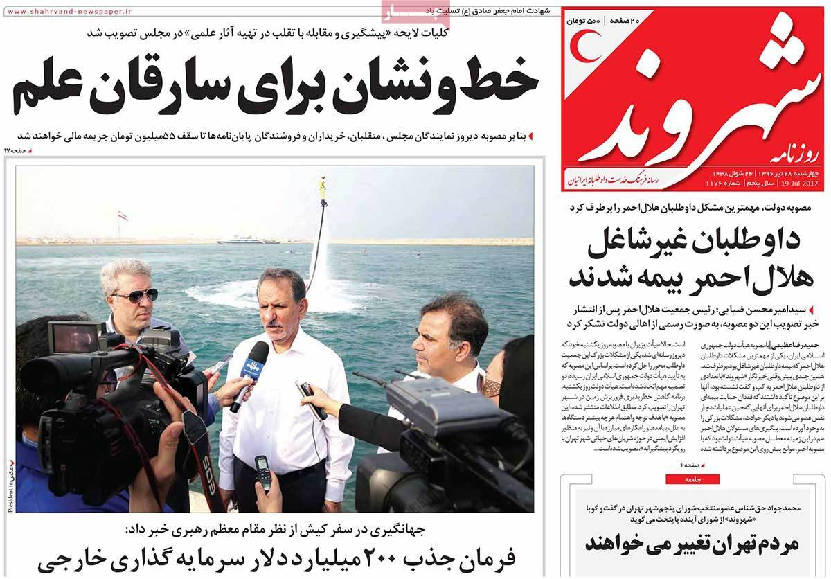 A Look at Iranian Newspaper Front Pages on July 19 - shahrvand