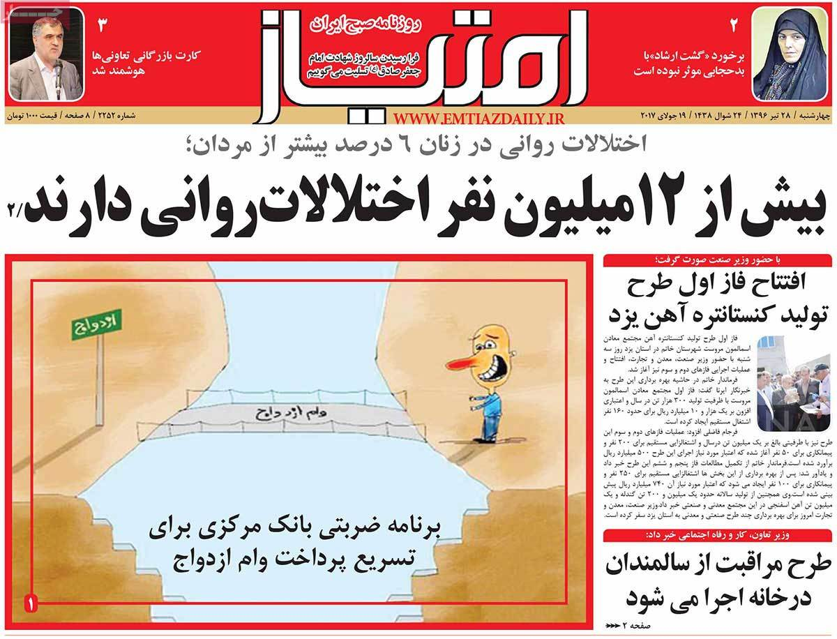A Look at Iranian Newspaper Front Pages on July 19 - emtiaz
