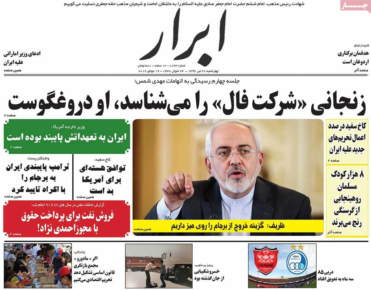 A Look at Iranian Newspaper Front Pages on July 19- abrar
