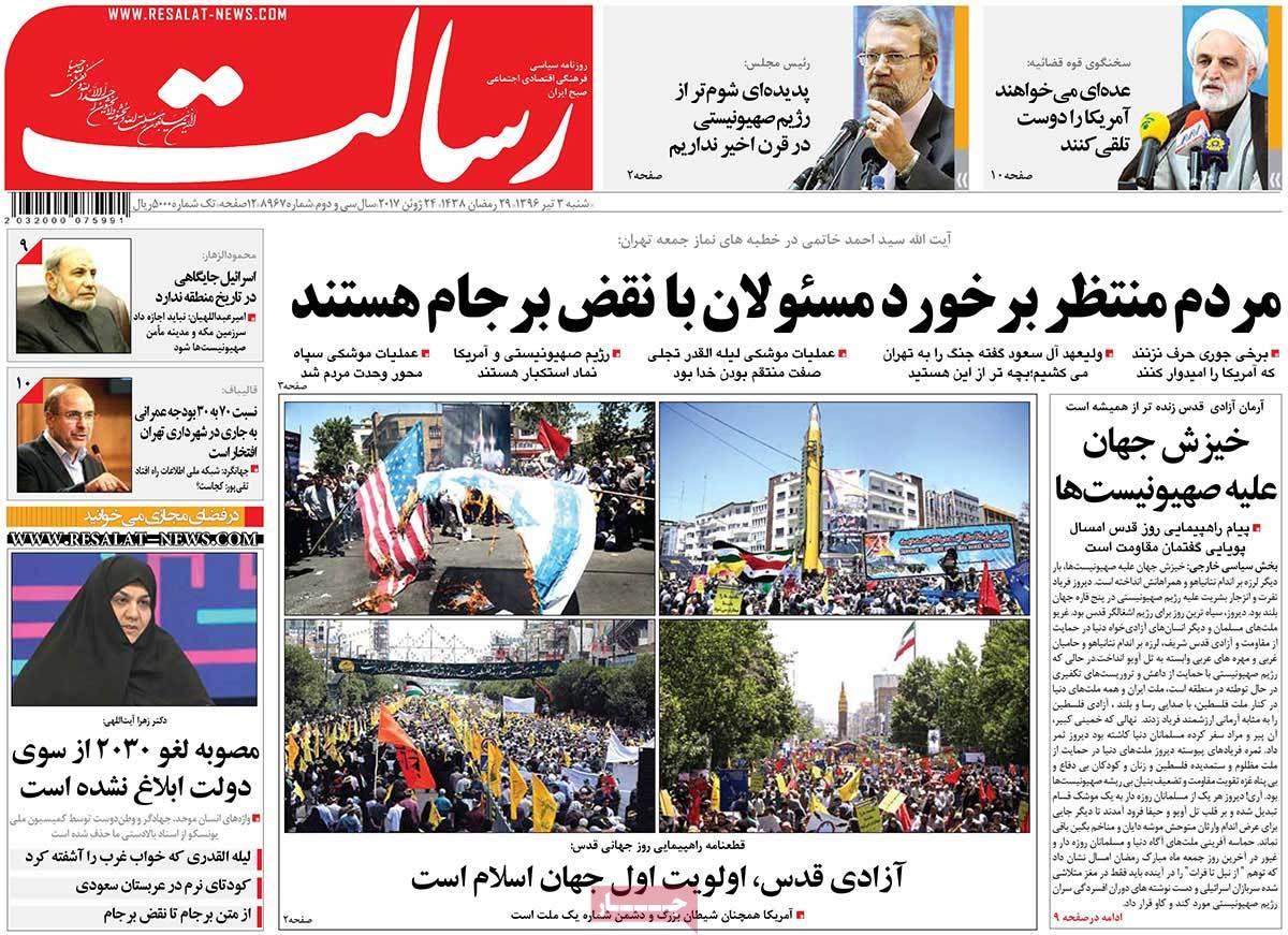 أبرز عناوين صحف ايران ، السبت 24 يونيو / حزيران 2017 - رسالت