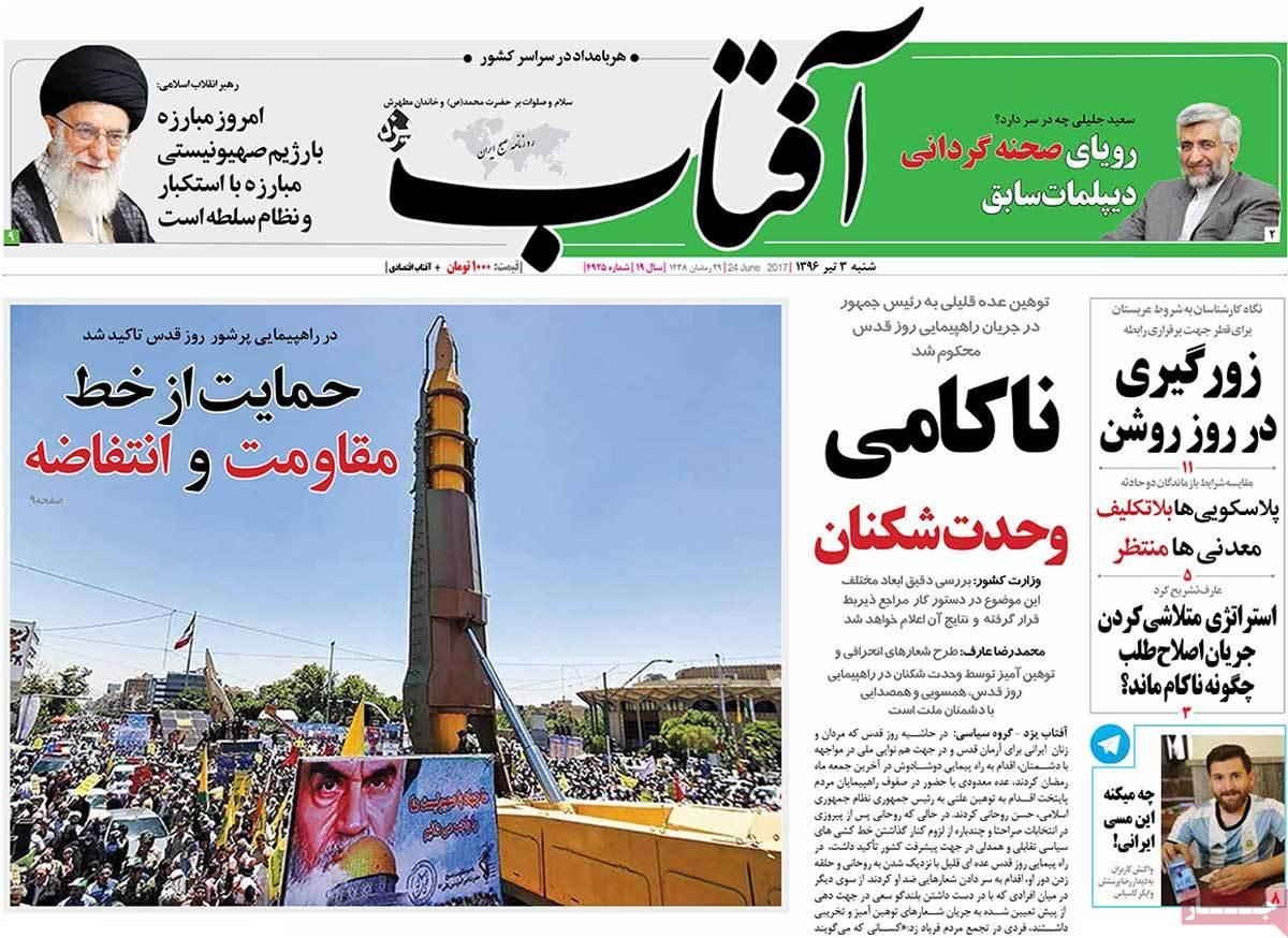 أبرز عناوين صحف ايران ، السبت 24 يونيو / حزيران 2017 - افتاب