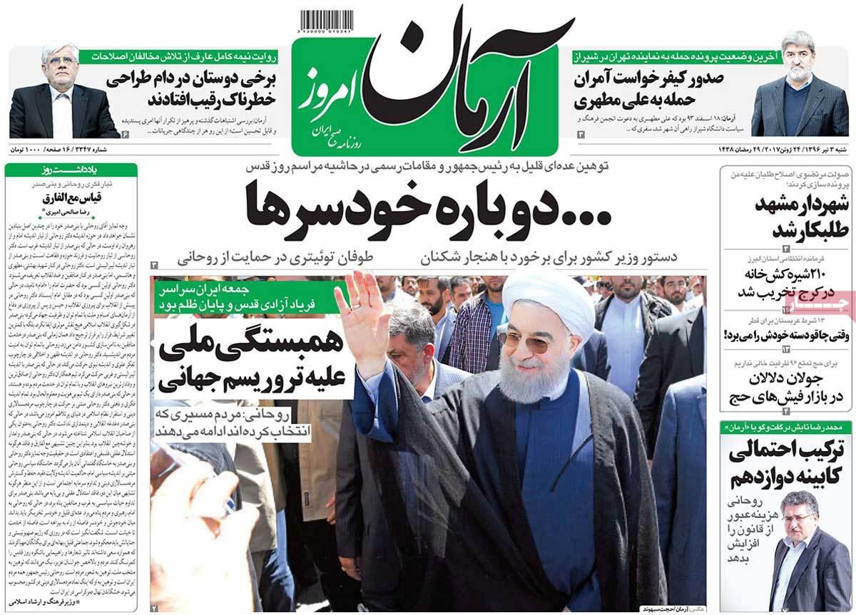 أبرز عناوين صحف ايران ، السبت 24 يونيو / حزيران 2017 - ارمان