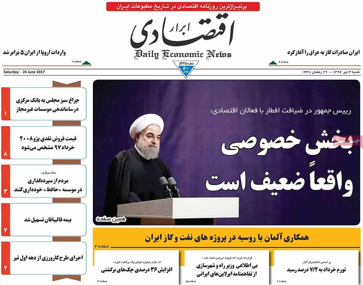 أبرز عناوين صحف ايران ، السبت 24 يونيو / حزيران 2017 - ابرار اقتصادی