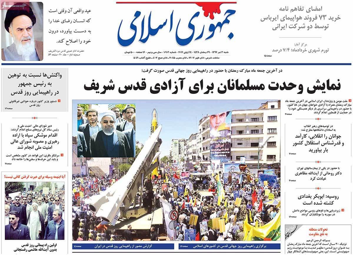 أبرز عناوين صحف ايران ، السبت 24 يونيو / حزيران 2017 - جمهوری