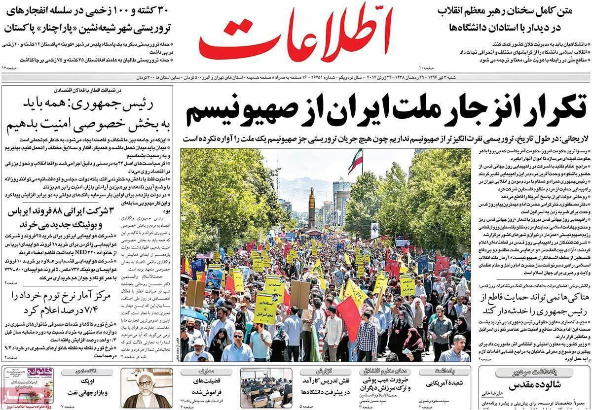 أبرز عناوين صحف ايران ، السبت 24 يونيو / حزيران 2017 - اطلاعات