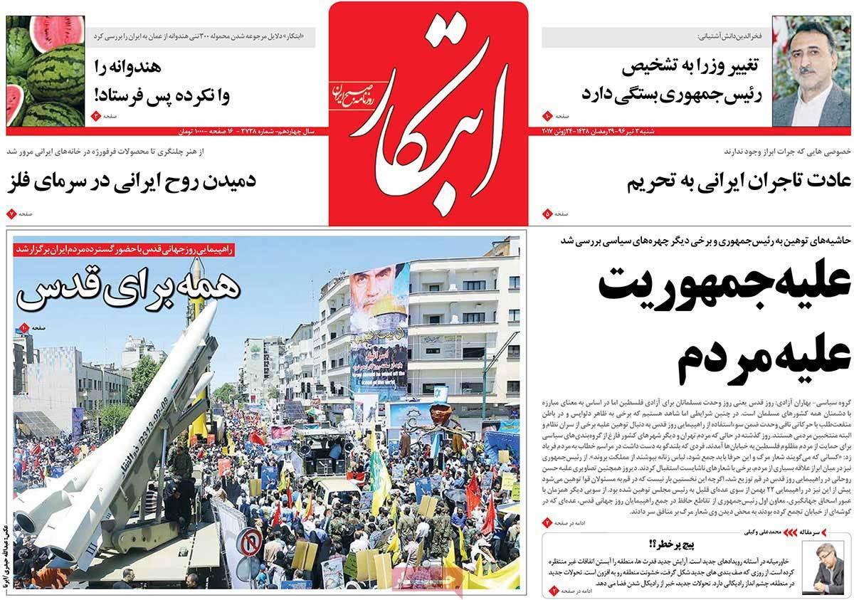 أبرز عناوين صحف ايران ، السبت 24 يونيو / حزيران 2017 - ابتکار