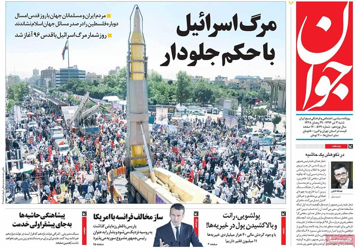 أبرز عناوين صحف ايران ، السبت 24 يونيو / حزيران 2017 - جوان