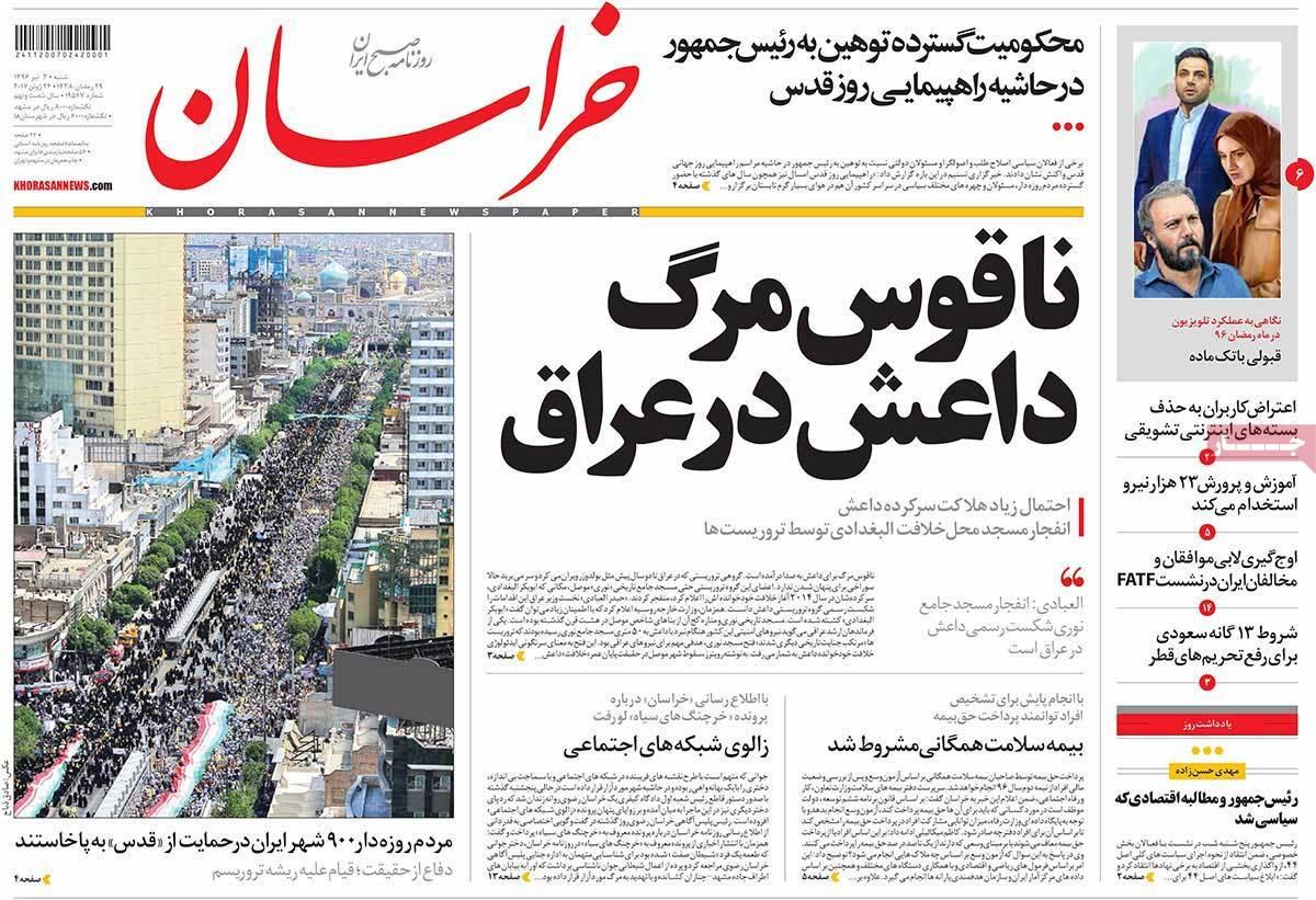 أبرز عناوين صحف ايران ، السبت 24 يونيو / حزيران 2017 - خراسان