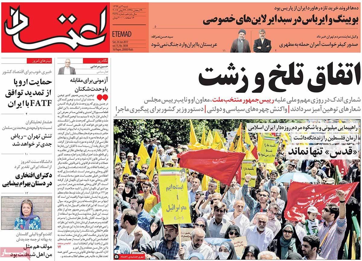 أبرز عناوين صحف ايران ، السبت 24 يونيو / حزيران 2017 - اعتماد