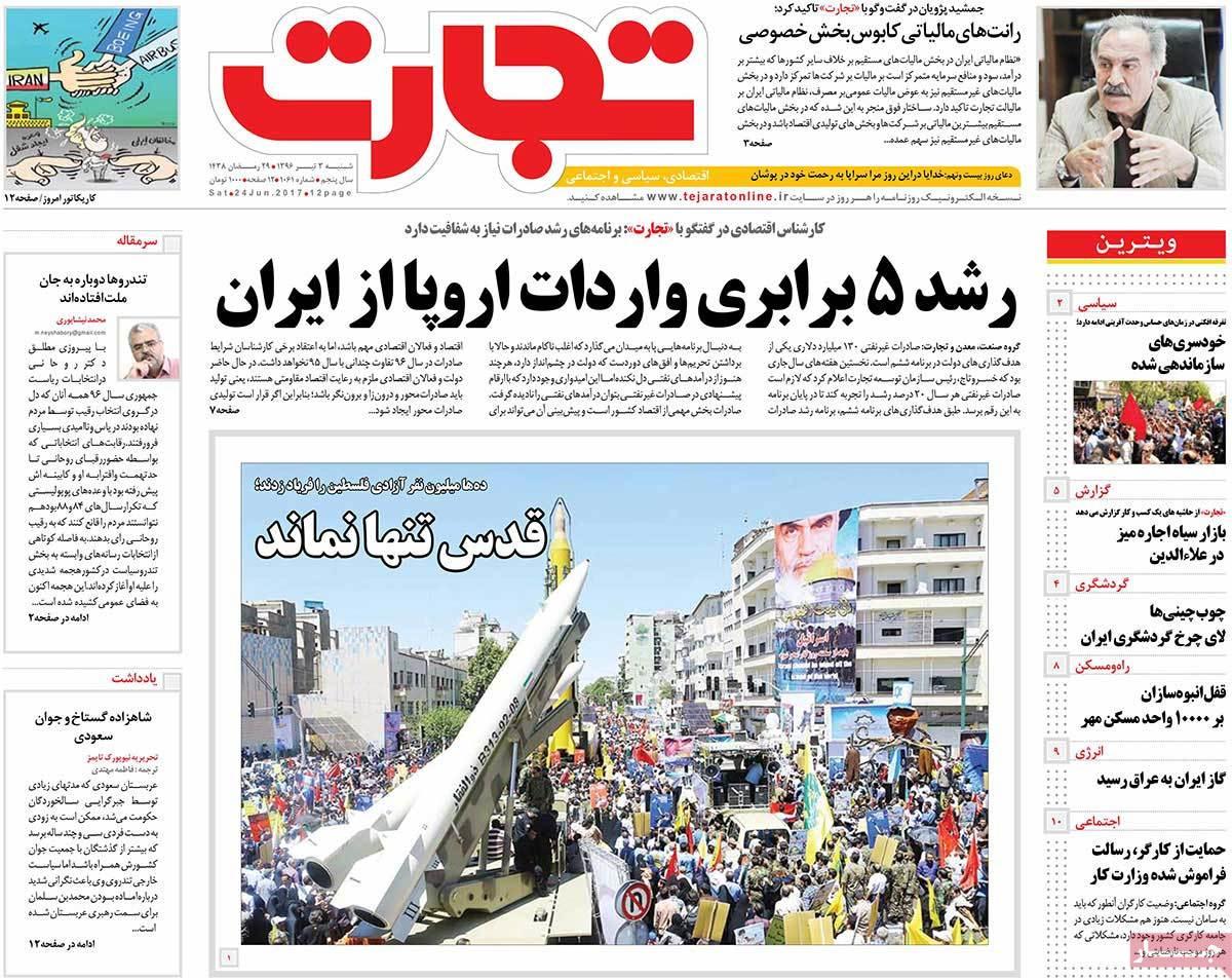 أبرز عناوين صحف ايران ، السبت 24 يونيو / حزيران 2017 - تجارت