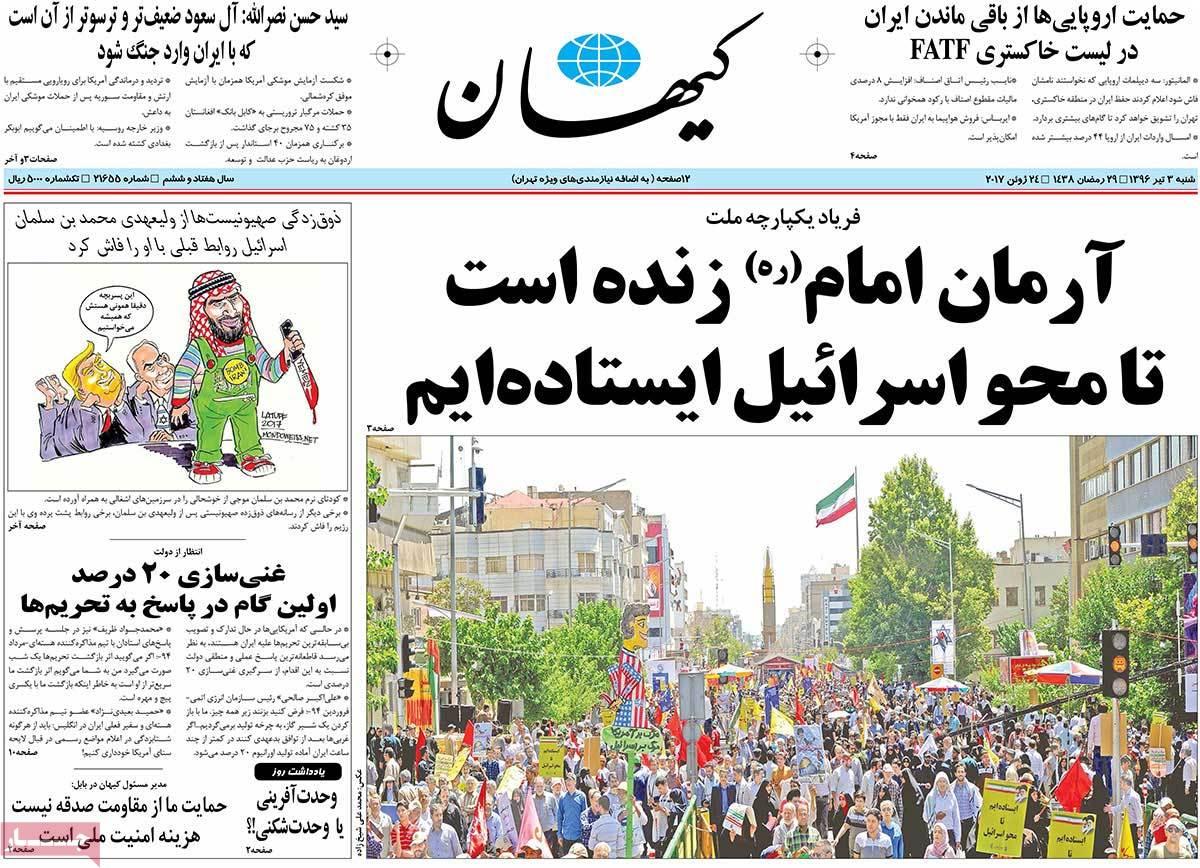 أبرز عناوين صحف ايران ، السبت 24 يونيو / حزيران 2017 - کیهان