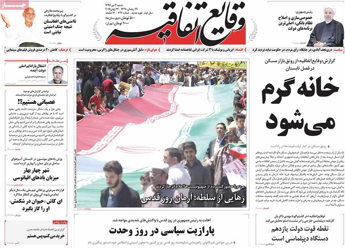 أبرز عناوين صحف ايران ، السبت 24 يونيو / حزيران 2017- وقایع اتفاقیه