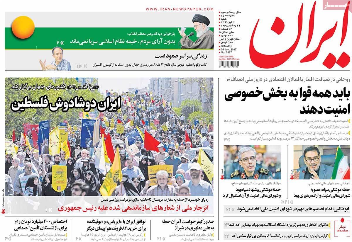 أبرز عناوين صحف ايران ، السبت 24 يونيو / حزيران 2017 - ایران