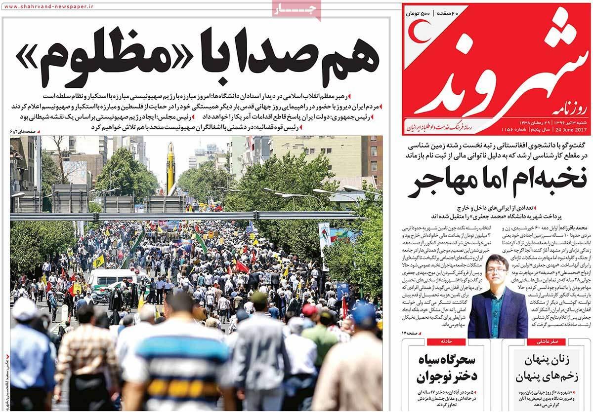 أبرز عناوين صحف ايران ، السبت 24 يونيو / حزيران 2017 - شهروند