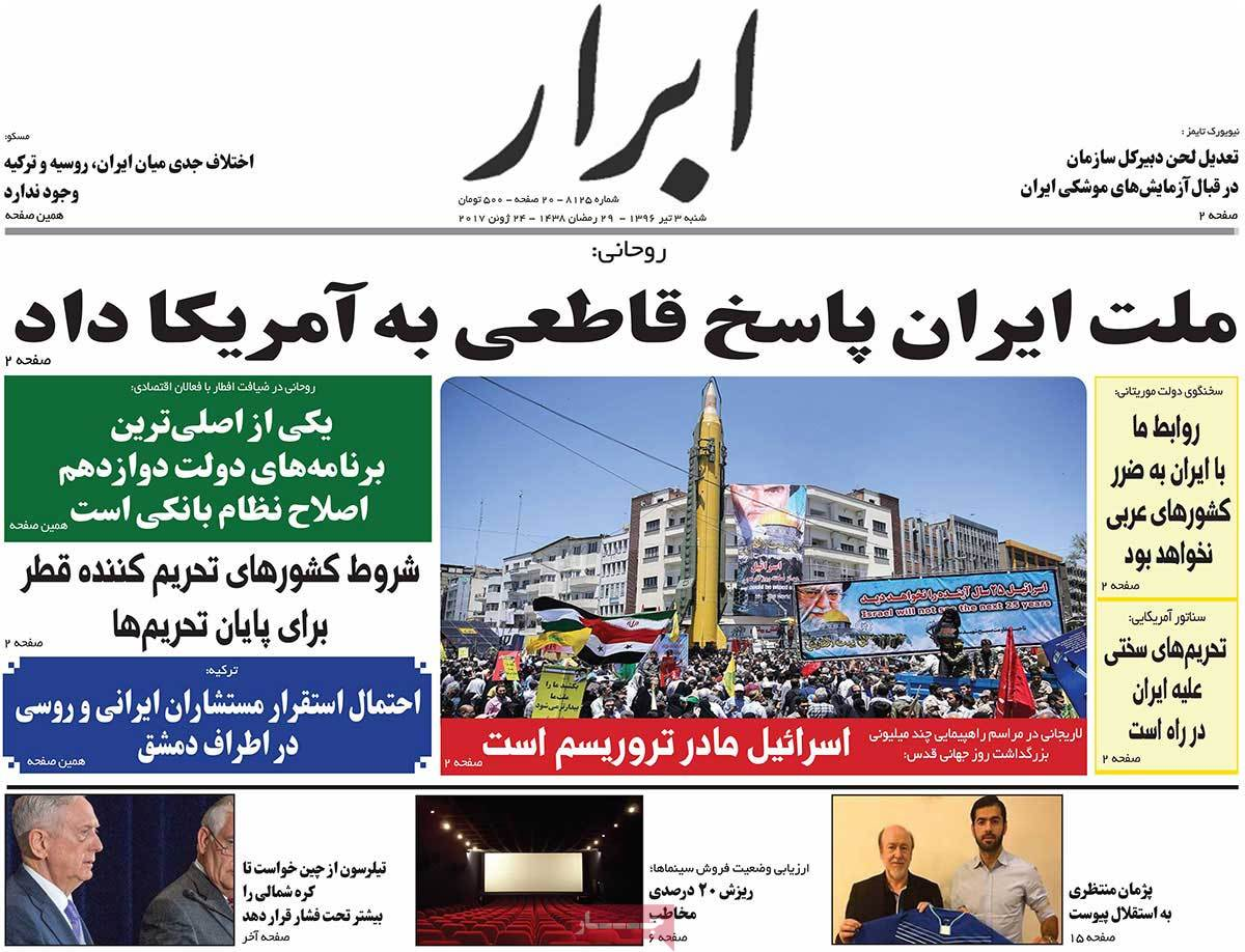 أبرز عناوين صحف ايران ، السبت 24 يونيو / حزيران 2017 - ابرار
