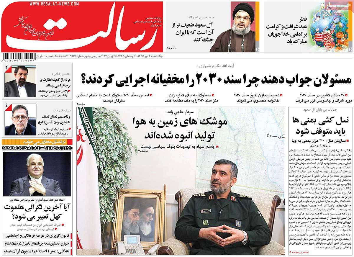 A Look at Iranian Newspaper Front Pages on June 25 - resalat