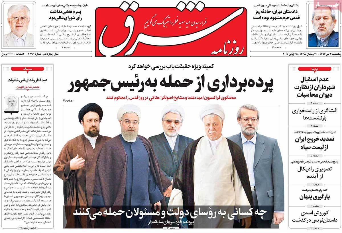 A Look at Iranian Newspaper Front Pages on June 25 - shargh