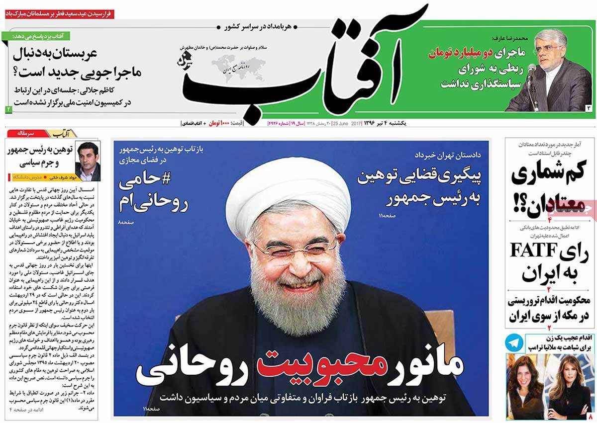 A Look at Iranian Newspaper Front Pages on June 25 - aftab
