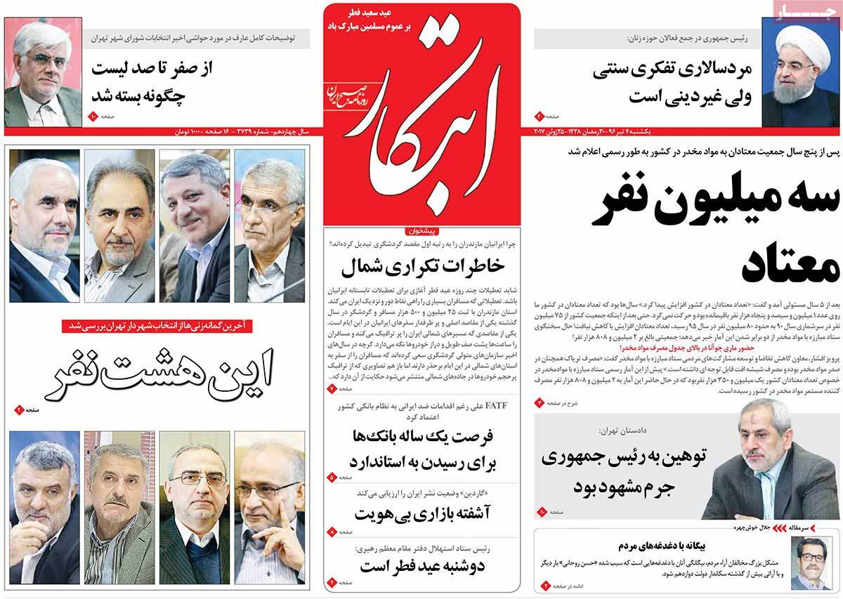 A Look at Iranian Newspaper Front Pages on June 25 - ebtekar