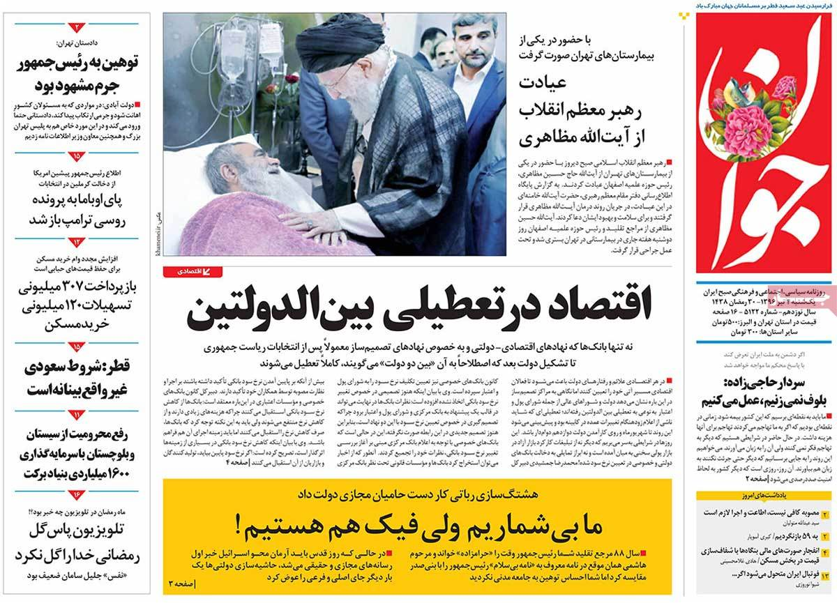 A Look at Iranian Newspaper Front Pages on June 25 - javan