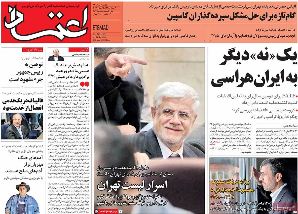 A Look at Iranian Newspaper Front Pages on June 25 - etemad
