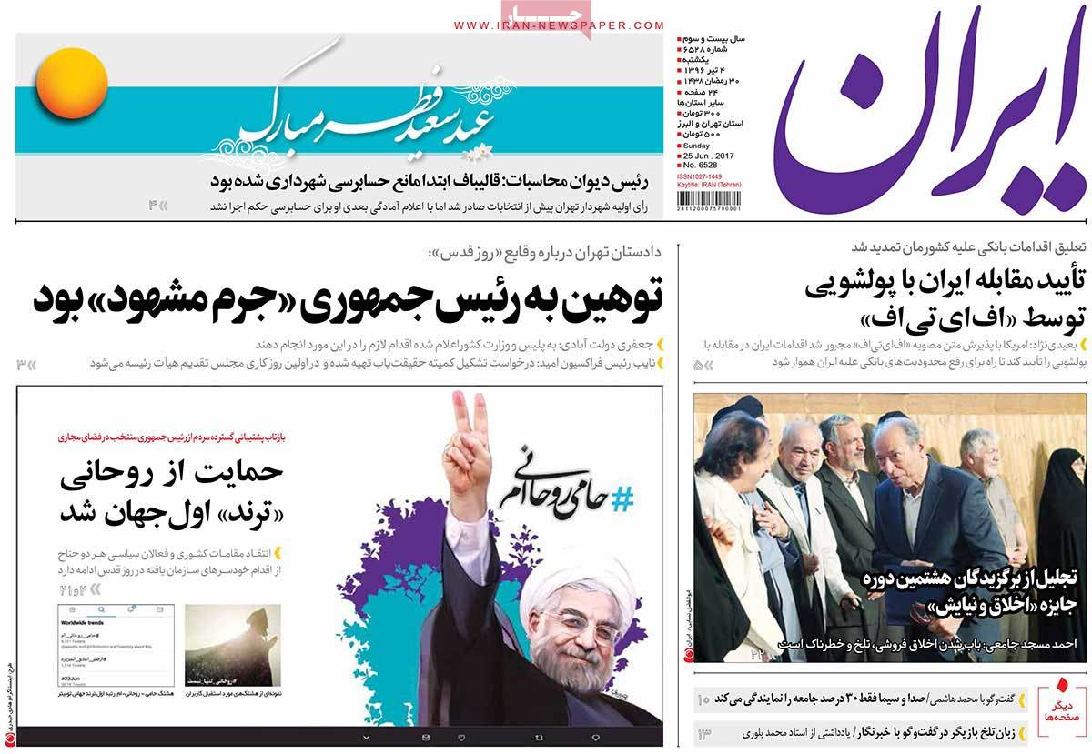 A Look at Iranian Newspaper Front Pages on June 25 - iran