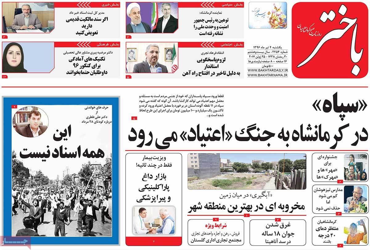 تصاویر:صفحه اول روزنامه های کشوری و استانی؛یکشنبه چهارم تیر ماه 96