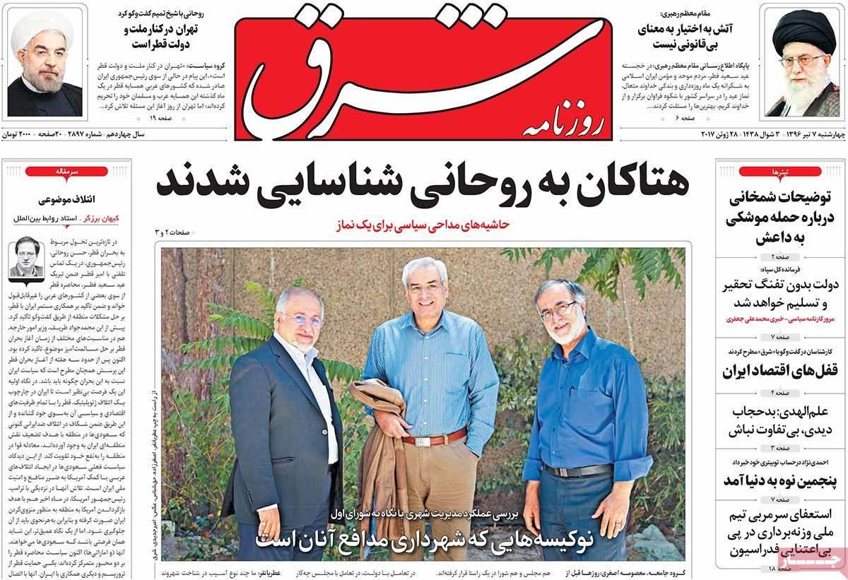 روزنامه شرق :  منتشرنشده.