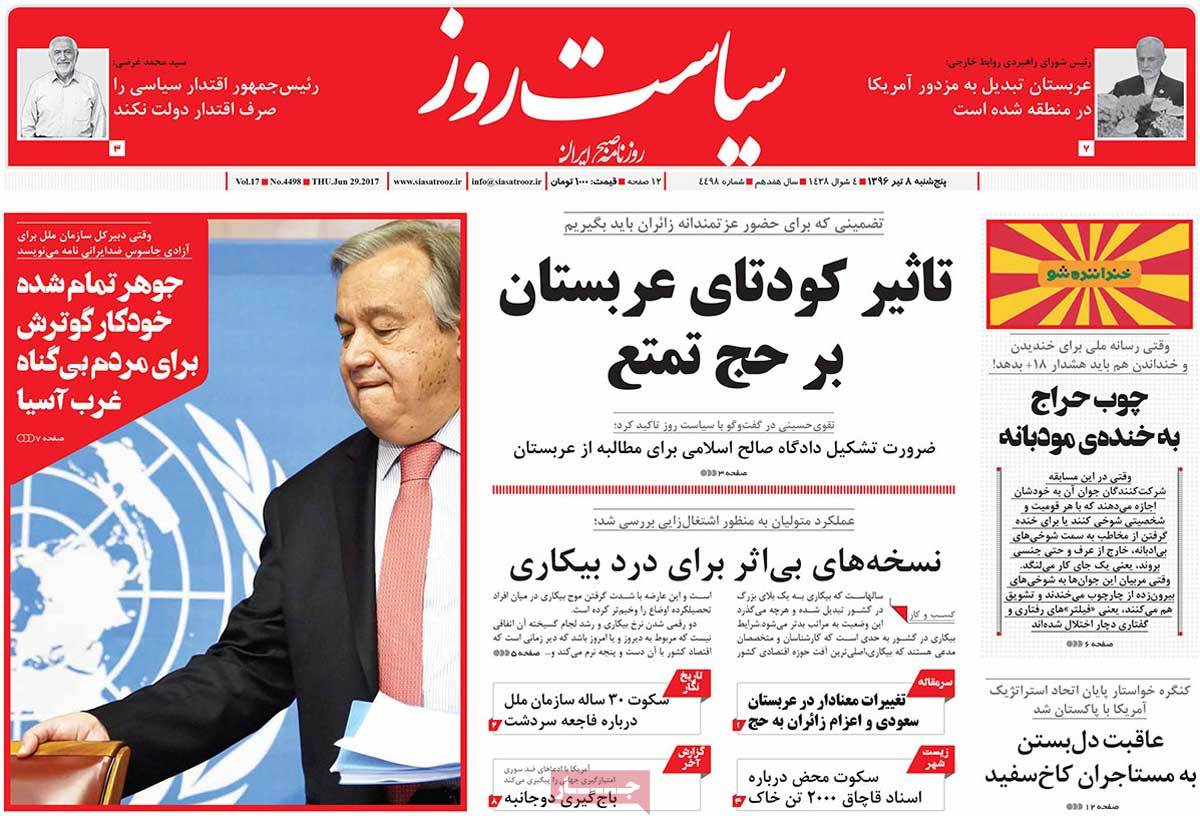 A Look at Iranian Newspaper Front Pages on June 29 - siasatrooz