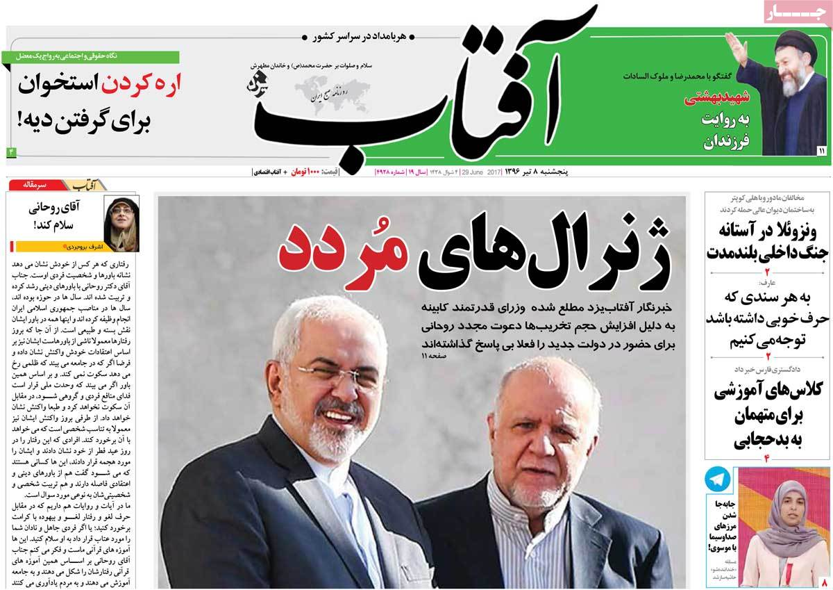 A Look at Iranian Newspaper Front Pages on June 29 - aftab