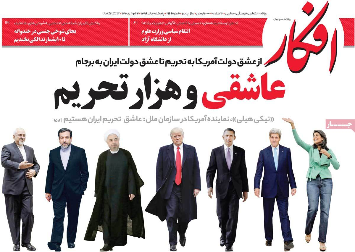 A Look at Iranian Newspaper Front Pages on June 29 - afkar
