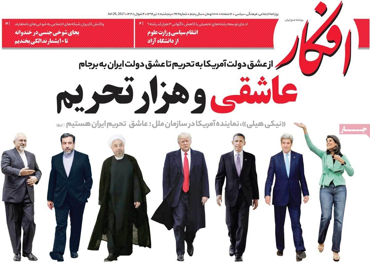 أبرز عناوين صحف ايران ، الخميس 29 يونيو / حزيران 2017 - افکار