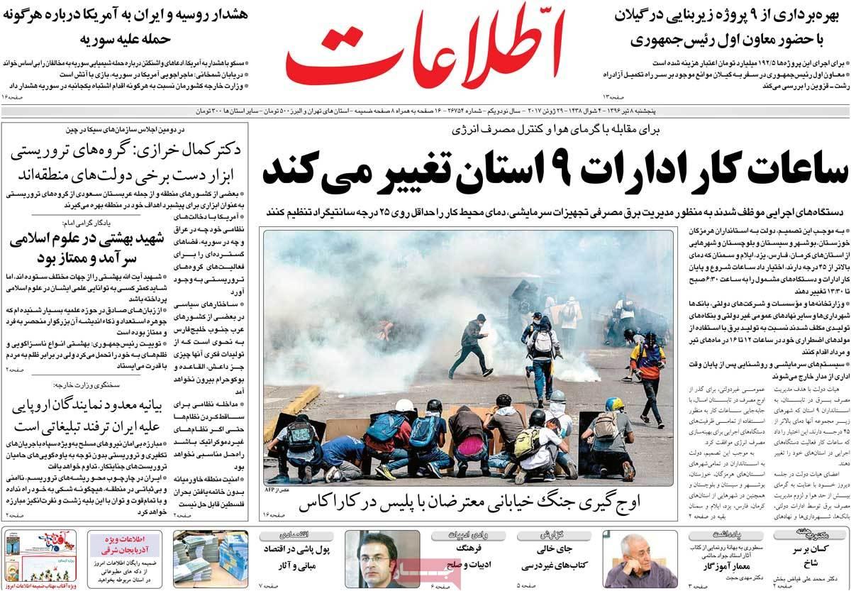 أبرز عناوين صحف ايران ، الخميس 29 يونيو / حزيران 2017 اطلاعات
