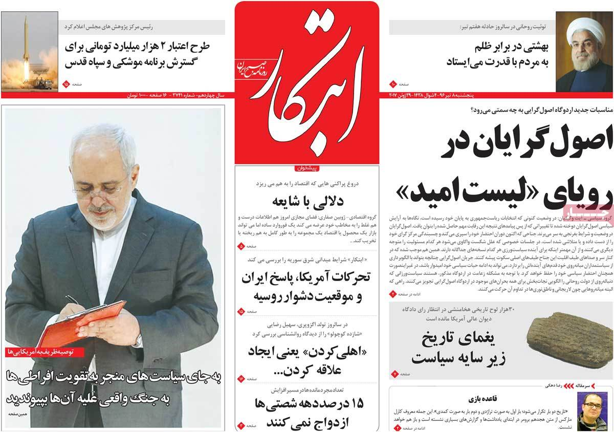 A Look at Iranian Newspaper Front Pages on June 29 - ebtakar