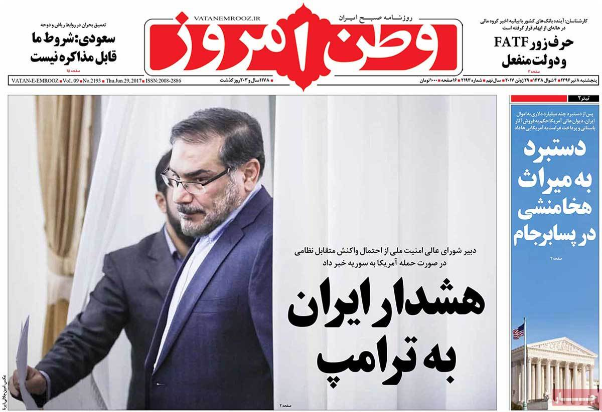 A Look at Iranian Newspaper Front Pages on June 29 - vatan emrroz