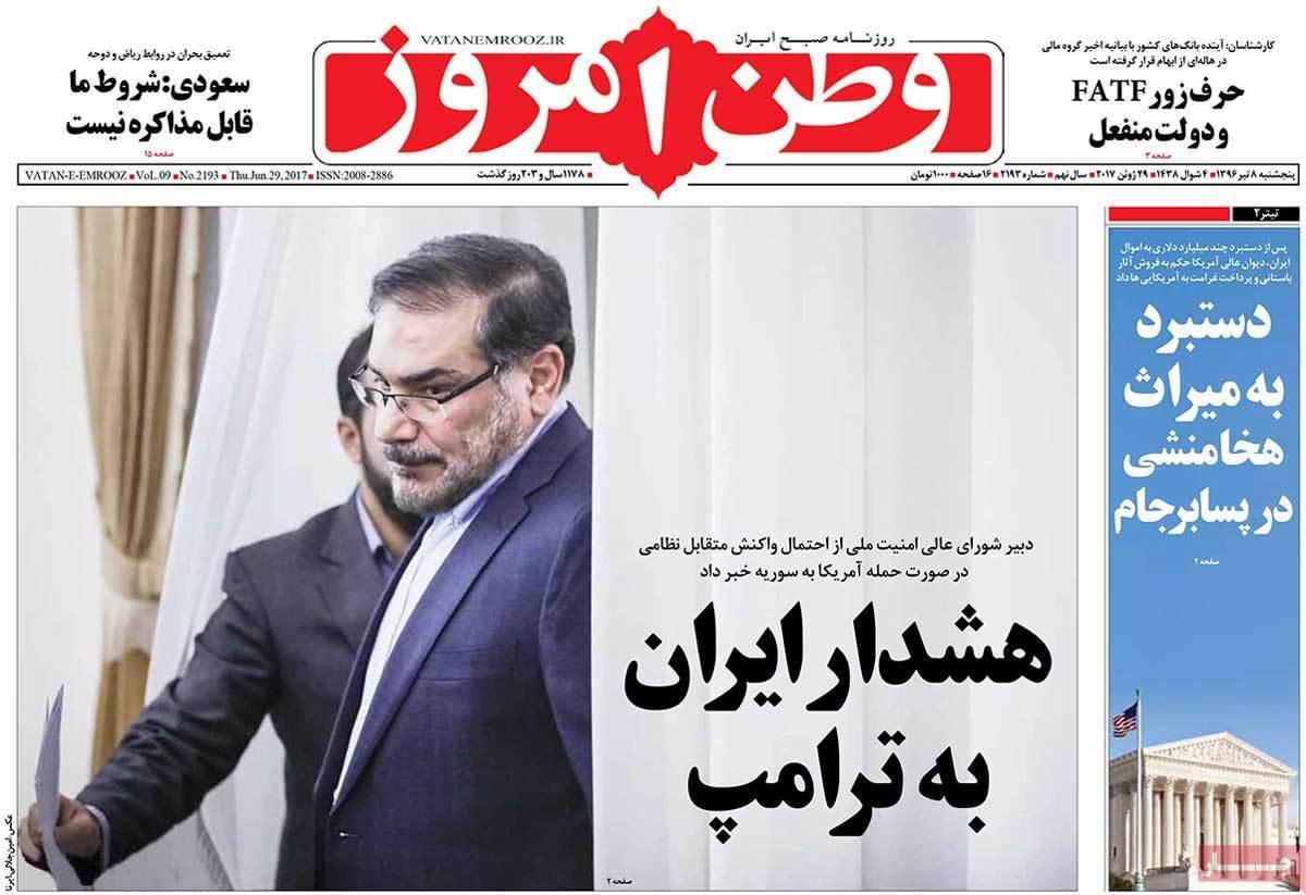 أبرز عناوين صحف ايران ، الخميس 29 يونيو / حزيران 2017 - وطن امروز