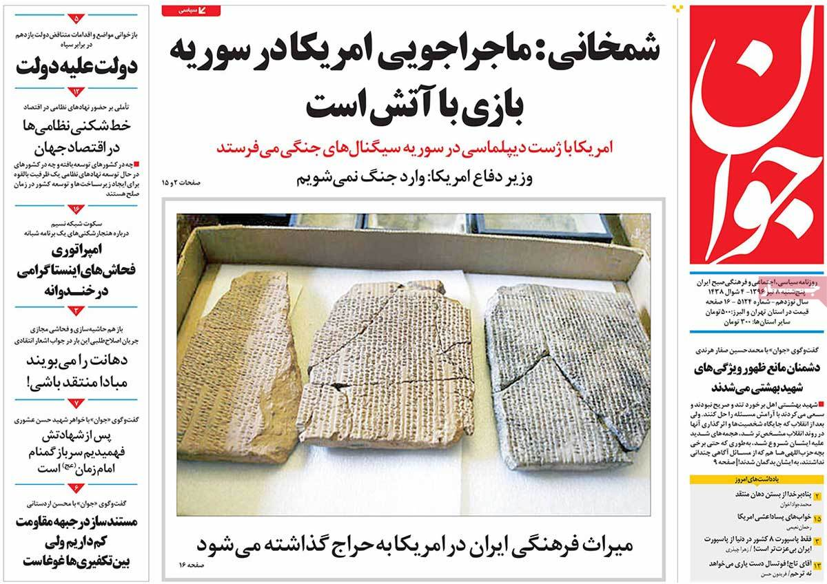 A Look at Iranian Newspaper Front Pages on June 29 - javan